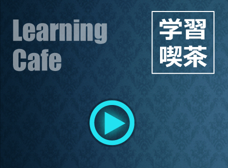 学習喫茶 Learning Cafe