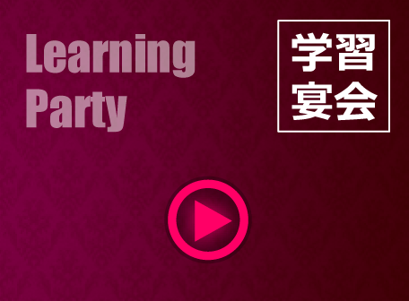 学習宴会 Learning Party