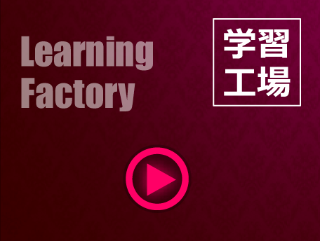 学習工場 Learning Factory