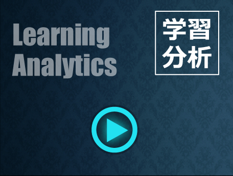 学習分析 Learning Analytics
