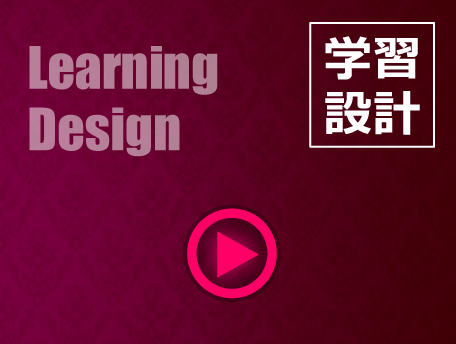 学習設計 Learning Design