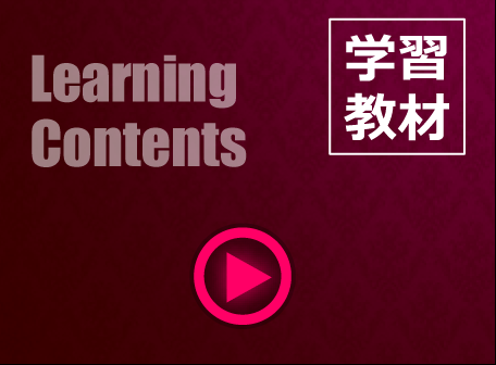 学習教材 Learning Contents