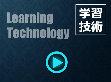 学習技術 Learning Technology